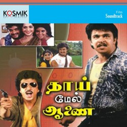 Listen to Chinna Kanna Chella Kanna (Slow) songs from Thaimel Aanai