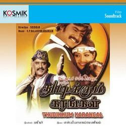 Thudikkum Kagarngal