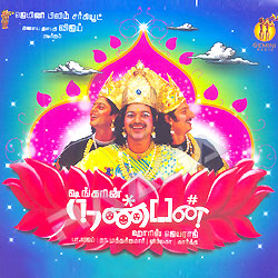 Listen to Irukkaannaa songs from Nanban