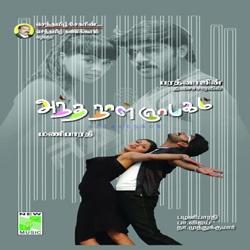 Andanal Gyabagam songs