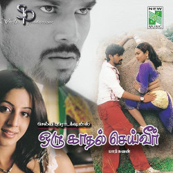 Listen to Gigu Gimba songs from Oru Kadhal Seiveer