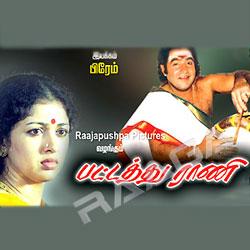 Pattathu Rani