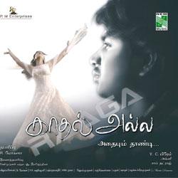 Listen to Kummiyadi Kimmiyadi songs from Kathal Alla Adhaiyumthaandi