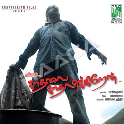 Listen to Kadhal Varaindhirundhen songs from Kadhalai Kadhalikiren