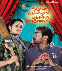 Listen to Omelette Potta songs from Naduvula Konjam Pakkatha Kaanom