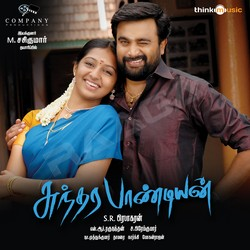 Listen to Rekkai Mulaiththen songs from Sundarapandiyan