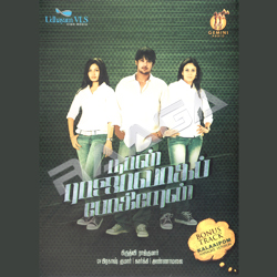 Listen to Yaarivano songs from Naan Rajavaga Pogiren