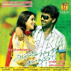 Arjunan Kadhali songs