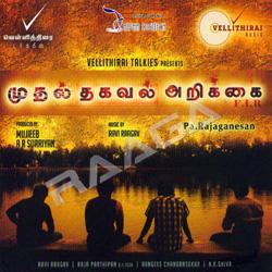 Muthal Thagaval Arikkai songs