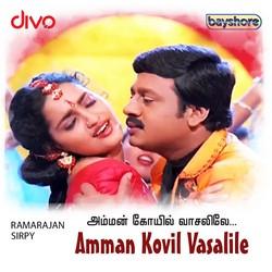 Amman Kovil Vaasalile songs