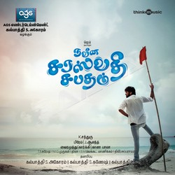 Listen to Saturday Fever songs from Naveena Saraswathi Sabatham