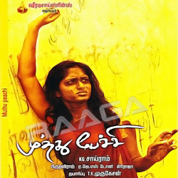 Listen to Omela Asaipatten songs from Muthu Pechi