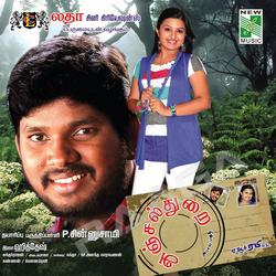 Anjal Thurai songs