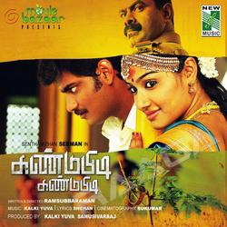 Listen to Vaasapoovum Niyae songs from Kandupidi Kandupidi