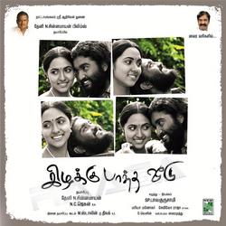 Listen to Mudhalellam songs from Kizhakku Paatha Veedu