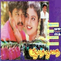 Listen to Akka Kulikkira songs from Aayudhai Pooja