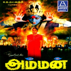 Listen to Madhu Malar songs from Amman