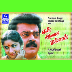 Listen to Adiyile Sethi Solli songs from En Aasai Machan