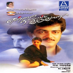 Listen to Naan Partha Nilavu songs from Ennai Thalatta Varuvala