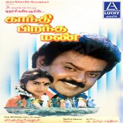 Listen to Allamarathilea songs from Gandhi Pirandha Mann