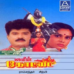Listen to Mannalantha songs from Jameen Kottai