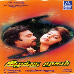 Listen to Kadhal Enbadhu songs from Kizhakku Mugam