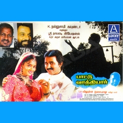 Listen to Sangeethathai songs from Paatu Vaathiyar
