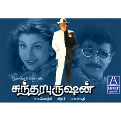 Listen to Aadipatti Ammukutti songs from Sundara Purushan