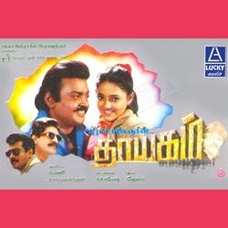 Listen to Oru Iniya Paravai songs from Thaayagam