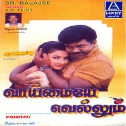 Listen to Kuiyil Pattu songs from Vaimaiye Vellum