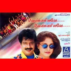 Listen to Kaadhal Nila songs from Vennilave Vennilave