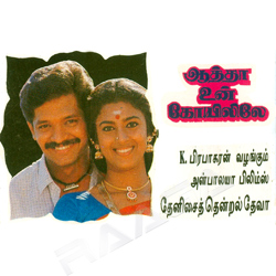 Listen to Othayadi Paadhayile songs from Aatha Un Kovilile