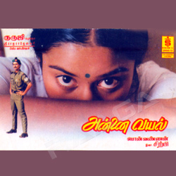 Listen to Andhivaanathile Oru Aasaipura songs from Annai Vayal