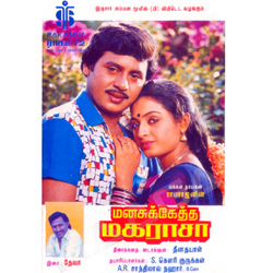 Listen to Vaanathula Parakkudu songs from Manasuketha Magaraasa