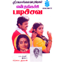 Listen to Sondha Somaya Thooki Thooki songs from En Thangachi Padichava
