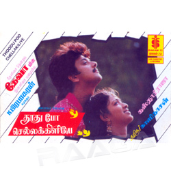 Listen to Aambalainga songs from Thoodhu Po Chellakiliye