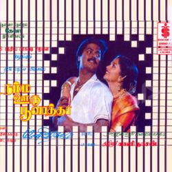 Listen to Aavaram Poovu Onu songs from Nammaooru Poovatha