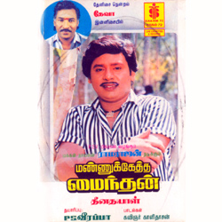 Listen to Sendhamani Kuyile songs from Mannukketha Maindan