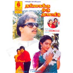 Listen to Ennada Kadhayakeedhu songs from Thangaiku Oru Thaalatu