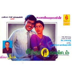 Listen to Vaa Vaa Pattu songs from Sundhara Kaandam