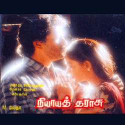 Listen to Vaanam Arugiloruvaanam songs from Nayatharasu