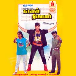 Listen to Singakutti Neeye songs from Kaaval Nilayam