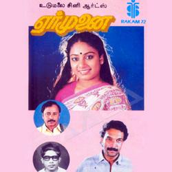 Listen to Vaanam Pozhiyattum songs from Yeare Munai
