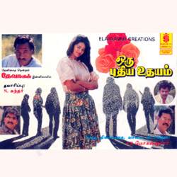 Listen to Idhya Veliyil songs from Oru Pudhiyaudhayam