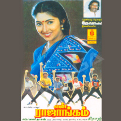 Listen to Padikavandhadhu songs from En Rajangam