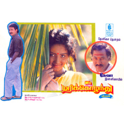 Listen to Kannadhasane Kannadhasane songs from Marikolundhu