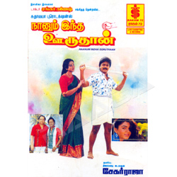 Listen to Ponnusirikidu Poovatama songs from Naanum Indha Ooruthan