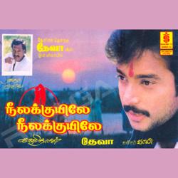 Listen to Poonjolai Kuruvigale songs from Neelakuyile Neelakuyile