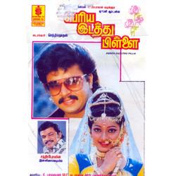 Listen to Nadaswarangal songs from Periya Edathu Pillai