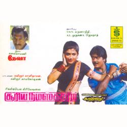 Listen to Anjaru Naalagave songs from Sooriya Namaskaaram
